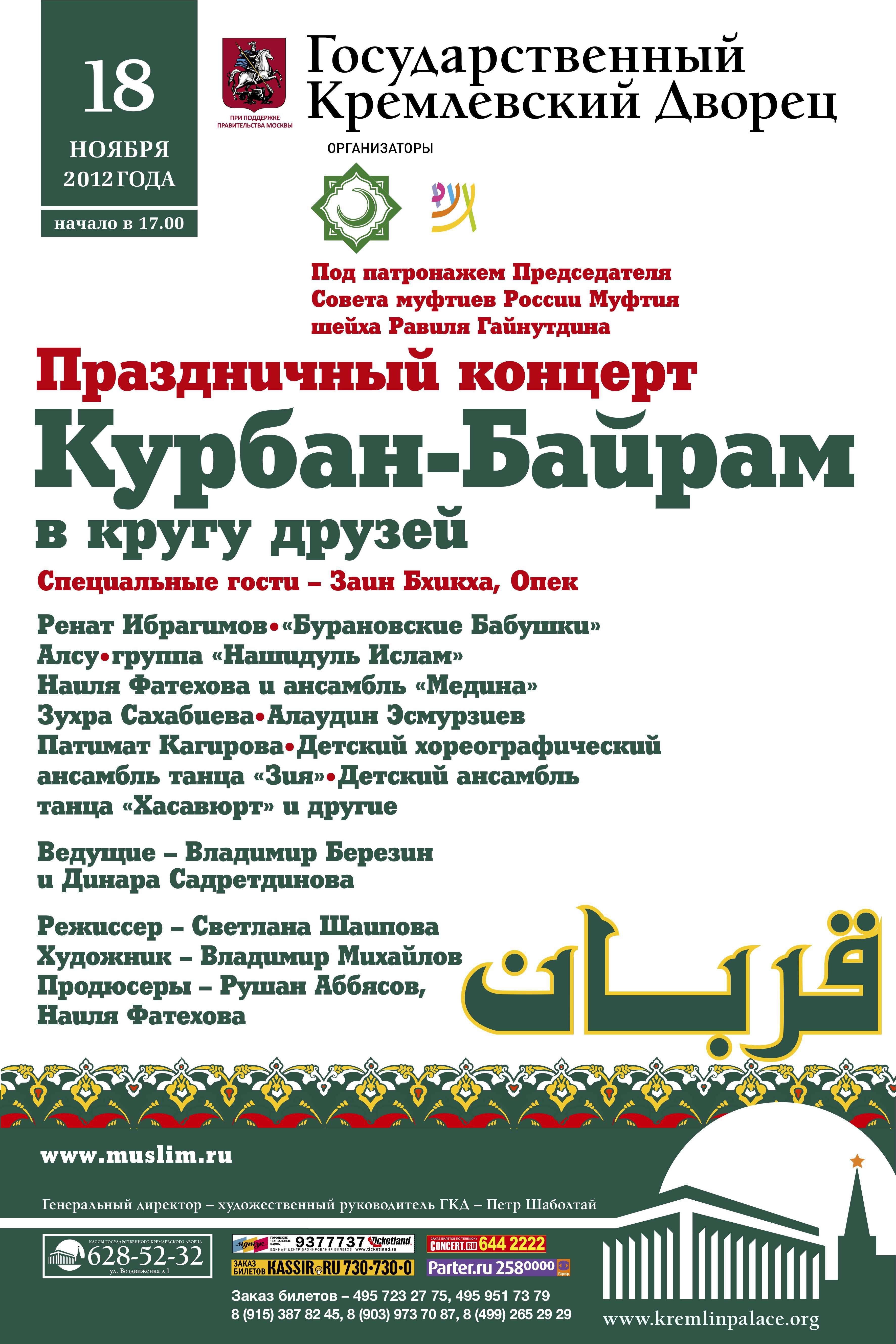 мусульманская служба знакомств в москве